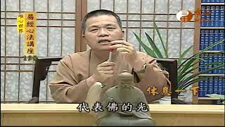 八正道之正見(二)【易經心法講座198】| WXTV唯心電視台
