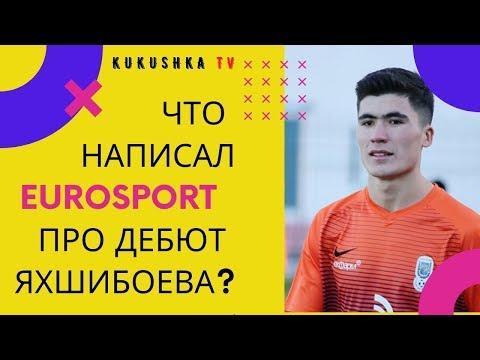 Что написал Eurosport про дебют Яхшибоева?