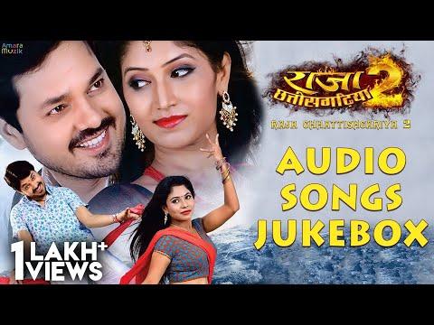 Raja Chhatisgarhiya - 2 Audio Songs Jukebox | Chhattisgarhi Movie | Anuj Sharma, Sonali ,Ahana