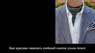 Как завязать шейный платок.Узел Аскот