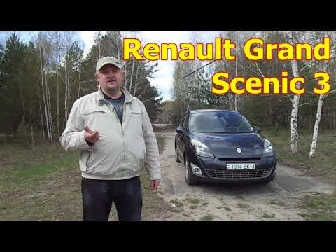 Рено Сценик 3 Renault Grand Scenic 3. Видеообзор, тест драйв. Француз для всей семьи...