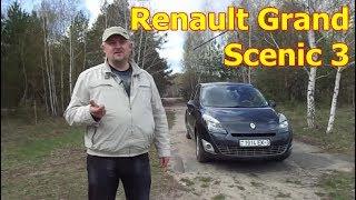 """Рено Сценик-3/Renault Grand Scenic 3. Видеообзор, тест-драйв. """"Француз"""" для всей семьи..."""