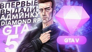 вПЕРВЫЕ АДМИНКА НА DIAMOND RP В GTA 5 / КУПИЛ ДОМ ЗА 100.000 РУБЛЕЙ!