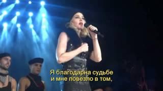 Мадонна на концерте в Москве 2012(Концерт Мадонны в Москве, август 2012 О свободе самовыражения, Пусси Райот., 2012-08-18T04:29:45.000Z)