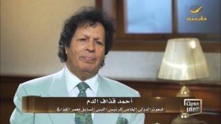 المبعوث الخاص لمعمر القذافي أحمد قذاف الدم يتحدث عن القذافي في برنامج حديث العمر