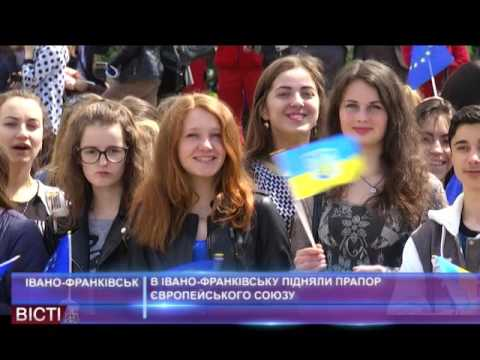 В Івано-Франківську підняли прапор Європейського союзу