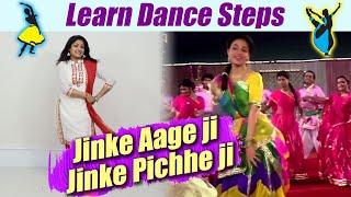 Dance on Jinke Aage Ji Jinke Pichhe Ji, जिनके आगे जी जिनके पीछे जी | SALMAN KHAN SONG | Boldsky