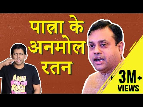 पात्रा के अनमोल रतन 💩- Ep56 #TheDeshBhakt with Akash Banerjee