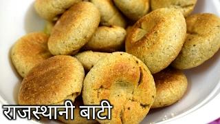 Rajasthani Bati Recipe in Microwave || माइक्रोवेव में बाटी कैसे बनाएं ? Easy Home Tips