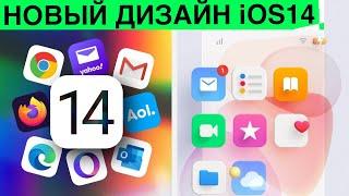 [ПЕРВОЕ ВИДЕО iOS14] Редизайн и новые функции iOS 14 для iPhone12 и AirPodsX уже в Марте 2020