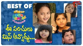 BEST OF FUN BUCKET JUNIORS | Funny Compilation Vol 5 | Back to Back Kids Comedy | TeluguOne