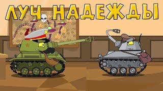 Луч надежды - Мультики про танки