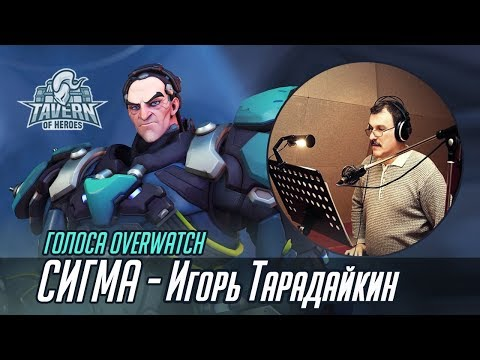 Голоса Overwatch - Игорь Тарадайкин | Сигма