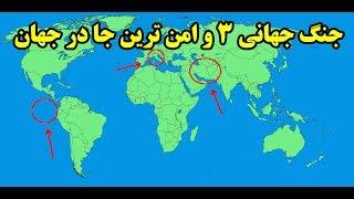 اگر جنگ جهانی سوم شروع بشه امن ترین جا کجاست؟ Top 10 Farsi