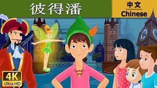 彼得潘 | 睡前故事 | 童話故事 | 儿童故事 | 故事 | 中文童話