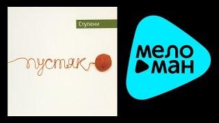СТУПЕНИ - ПУСТЯК (LIVE)  / STUPENI - PUSTYAK (LIVE)