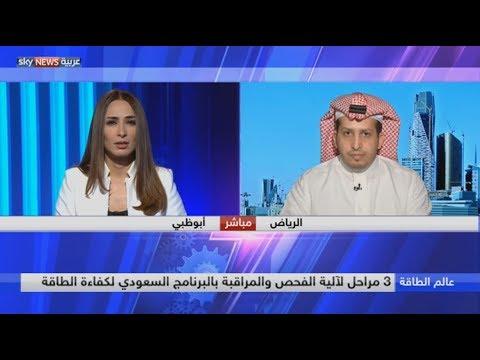كفاءة قطاع الطاقة في السعودية  - نشر قبل 7 ساعة