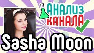 "Анализ канала ""Уроки вязания by Sasha Moon"". Аудит обучающего YouTube канала в нише рукоделие."