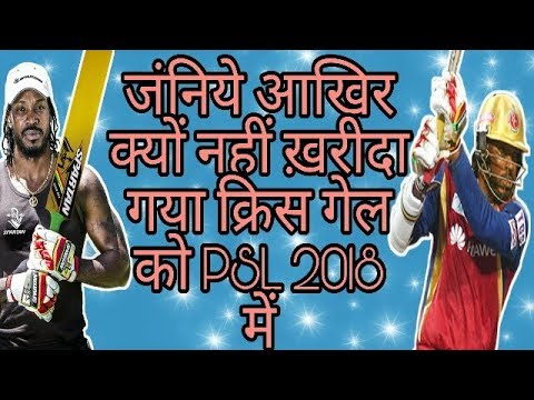 Shocking News Chris Gayle Remains Unsold In PSL 2018 | Know The Reason Behind Unsold |