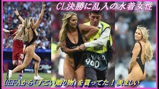 CL決勝に乱入の水着女性、  UEFAから  「すごい贈り物」  を貰ってた!羨ましい