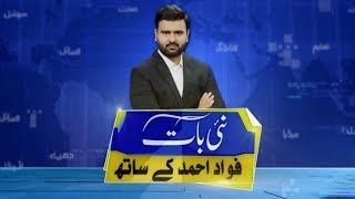 Nai Baat Fawad Ahmed K Saath | 14 December 2018 Full Program | Neo News HD