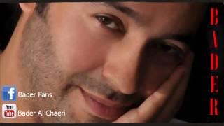 بدر الشاعري - حبيبي كدة  / Bader Al Shaeri - Habibi kida