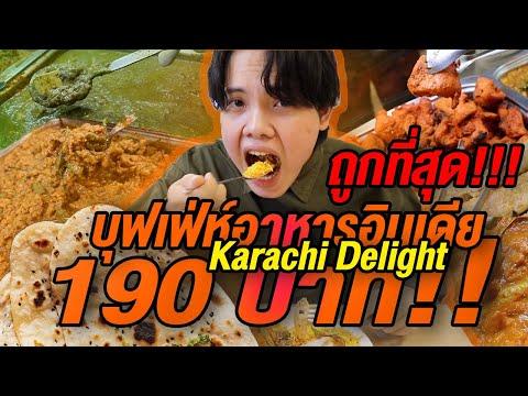 นี้เหรอบุฟเฟ่ต์อาหารอินเดียที่ถูกที่สุดในประเทศไทย!? Karachi Delight Buffet