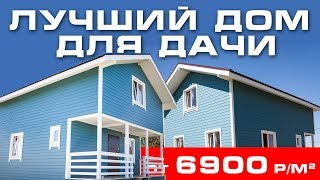 видео Д-3 Каркасный дом 6x6 м