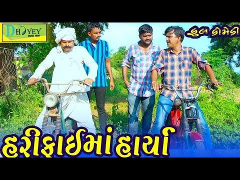 Download Harifaima Harya ।।હરીફાઈમાં હાર્યા ।। HD Video।।Deshi Comedy।।Comedy Video।।