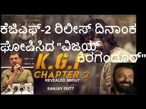 "#KGF Chapter 2 Release date announced by ""Vijay Kiragandur""  YASH Prashanth Neel Mp3"