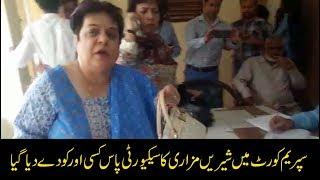 Shireen Mazari barred from entering SC | 24 News HD thumbnail