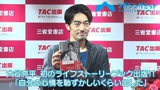9月26日に出版される俳優・大谷亮平さん初のライフストーリーブック「日...