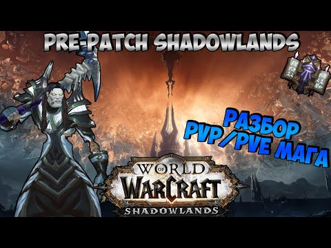 ПОЛНЫЙ РАЗБОР ФРОСТ МАГА Pre-Patch | World of Warcraft: Shadowlands