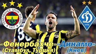Игра ФУТБОЛ Фенербахче Стамбул Турция Динамо Киев Украина FIFA 19