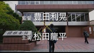 松田龍平主演『泣き虫しょったんの奇跡』特報 松田龍平 検索動画 15