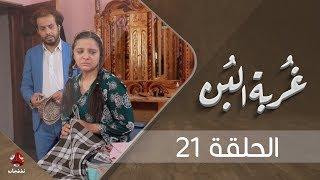 غربة البن | الحلقة  21 | محمد قحطان - صلاح الوافي - عمار العزكي - سالي حماده - شروق | يمن شباب