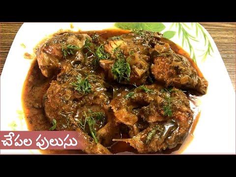 Fish Curry..!!||||చేపల పులుసు !!|||Chepala Pulusu In Telugu//Andhra style fish pulusu