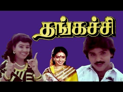 Tamil Full Movie Hd | Thangachi | Ramki, Seetha, Pallavi | Tamil Movie