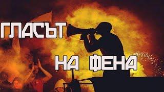 От \играчка\ щеше да стане \плачка\ - ЦСКА-Ботев Пд 32 - \Гласът на Фена\