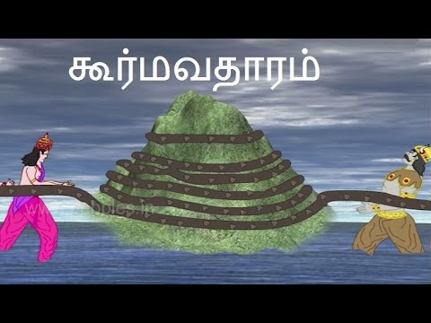கூர்மவதாரம் | Lord Vishnu Kurma Avatar | Lord Vishnu Tamil Stories