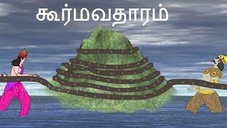 கூர்மவதாரம்   Lord Vishnu Kurma Avatar   Lord Vishnu Tamil Stories