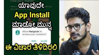 App permission in android explained ?   App install ಮಾಡೋ ಮುನ್ನ ಎಚ್ಚರ   Kannada video(ಕನ್ನಡದಲ್ಲಿ)