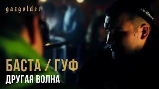 Download Баста / Гуф - Другая Волна Mp3 and Videos