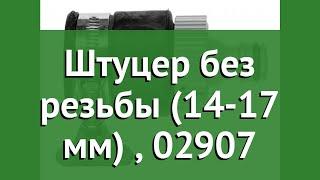Штуцер без резьбы (14-17 мм) (Gardena), 02907 обзор 02907-20.000.00