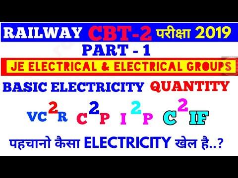RRB JE ELECTRICAL CBT-2 P-1 || Basic Electricity Quantity, SI Unit &  Formula Numerical Calculation