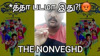 *THA padama ithu?! | Hara hara mahadevaki Review | 😡