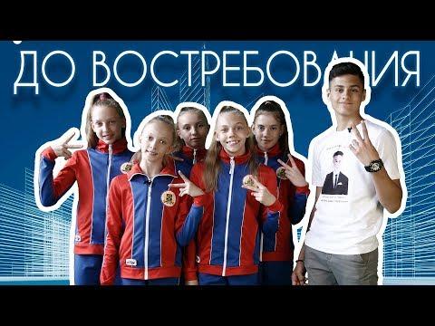 Интервью со  спортсменками по художественной гимнастики шоу Вани Бужинского до востребования!