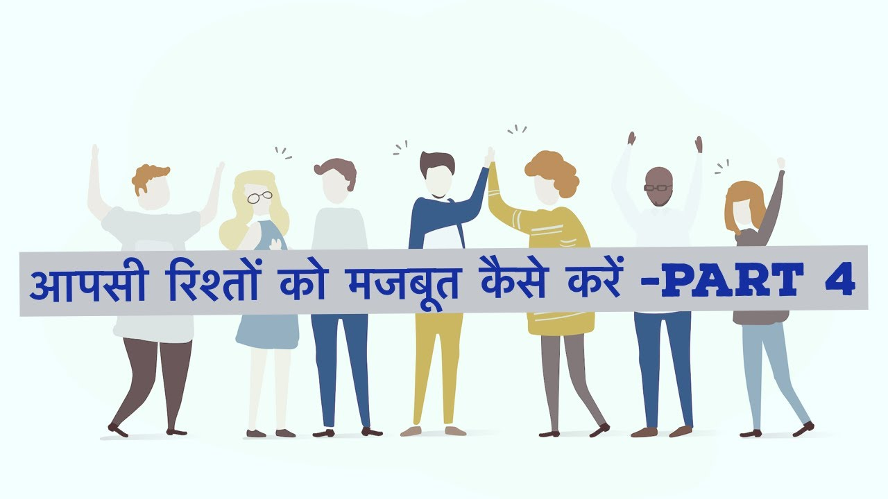 hindi motivational video interpersonal skills communication hindi motivational video interpersonal skills communication rule 4