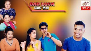 Gambar cover Bad Luck || Episode-31 || July-14-2019 || By Media Hub Official Channel