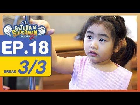 The Return of Superman Thailand Season 2 - Episode 18 - 24 มีนาคม 2561 [3/3]